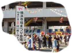 hamasijou2004_1.jpg