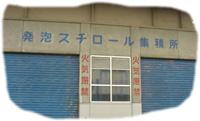 hamasijou2004_2.jpg
