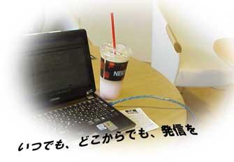 モバイルパソコン