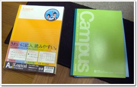 notebook20101.jpg