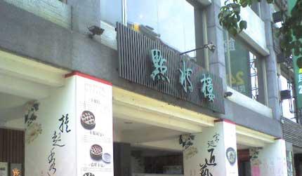台湾のショウロンポウのお店