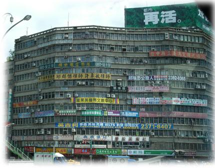 台北の、あるビル