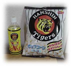 tigers-goods.jpg