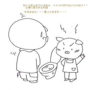 トイレを詰まらせて怒られるの図