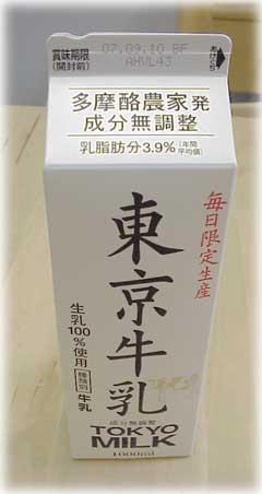 tokyo-milk1.jpg