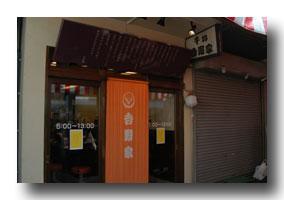 tukiji-festa6.jpg