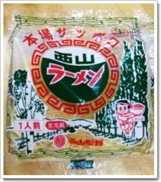 西山製麺の麺